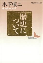 歴史について 現代日本のエッセイ