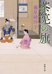 茶筅の旗(新潮文庫)