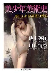 美少年美術史 ──禁じられた欲望の歴史