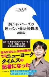 純ジャパニーズの迷わない英語勉強法 増補版(小学館新書)