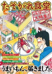 たそがれ食堂 vol.23