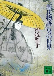 『源氏物語』男の世界