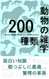 動物の雑学200種類