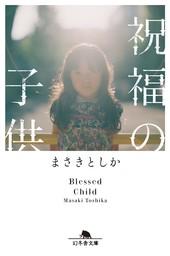 祝福の子供