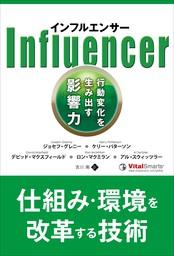 インフルエンサー 行動変化を生み出す影響力