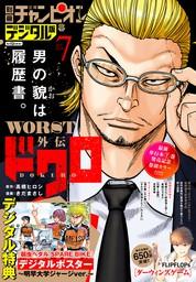 別冊少年チャンピオン2021年07月号