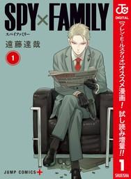 SPY×FAMILY カラー版【期間限定試し読み増量】 1