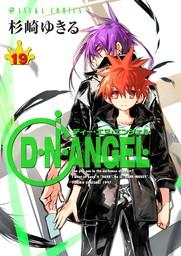 D・N・ANGEL(19)