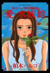 愛・水族館 柏木ハルコ傑作短編集【期間限定 試し読み増量版】