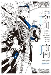【分冊版】キャラ文庫アンソロジーIII 瑠璃 [式神の名は、鬼]番外編