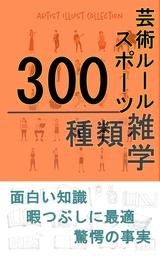 芸術、スポーツ、ルールの雑学300種類