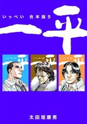一平【合本版】(5)