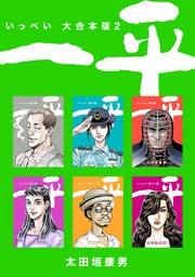 一平【大合本版】(2)