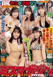 月刊ヤングマガジン 2021年No.7 [2021年6月17日発売]