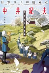 日本SFの臨界点 中井紀夫 山の上の交響楽