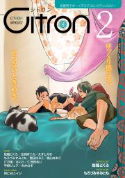 ~恋愛男子ボーイズラブコミックアンソロジー~Citron VOL.2