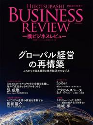 一橋ビジネスレビュー 2021年SUM.69巻1号―グローバル経営の再構築