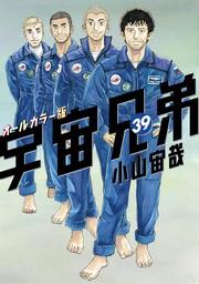 宇宙兄弟 オールカラー版(39)