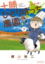 十勝ひとりぼっち農園(7)