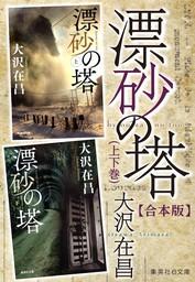 【合本版】漂砂の塔(上下巻)
