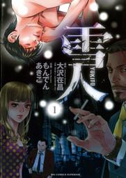 雪人 YUKITO(1)【期間限定 無料お試し版】