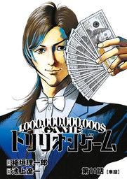 トリリオンゲーム【単話】(11)