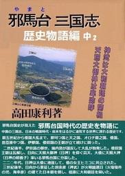『邪馬台三国志』歴史物語編 中2