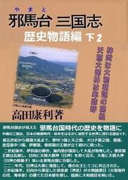 『邪馬台三国志』歴史物語編 下2