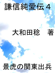 謙信純愛伝4