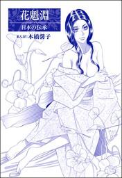 花魁淵(単話版)<まんがグリム童話 大奥いじめ地獄>