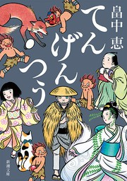 てんげんつう(新潮文庫)