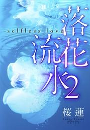 【電子オリジナル】落花流水~selfless love~ 2