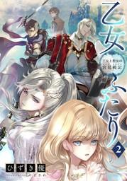 【電子オリジナル】乙女ふたり 2 王女と聖女の宮廷戦記