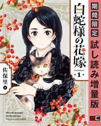 白蛇様の花嫁 1巻【期間限定 試し読み増量版】