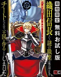 織田信長という謎の職業が魔法剣士よりチートだったので、王国を作ることにしました 1巻【期間限定 無料お試し版】