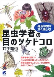 昆虫学者の目のツケドコロ