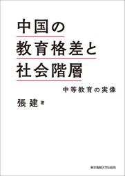 中国の教育格差と社会階層