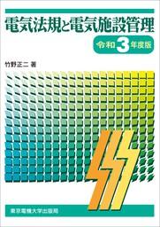 電気法規と電気施設管理 令和3年度版