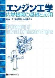 エンジン工学