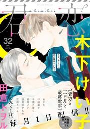 君恋 32