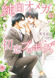 純白オメガに初恋プロポーズ【特典付き】【イラスト入り】