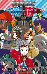ポケットモンスターSPECIAL ソード・シールド(3)