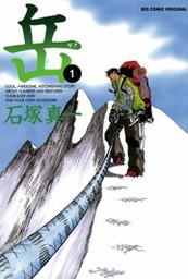【20%OFF】岳【全18巻セット】