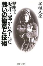 撃墜王・坂井三郎から学んだ戦いの極意と技術
