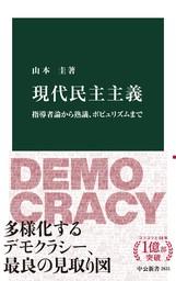 現代民主主義 指導者論から熟議、ポピュリズムまで