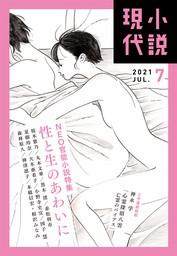小説現代 2021年 7月号(ライト版)