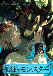 【秒で分かるBL】孤独なモンスター vol.6