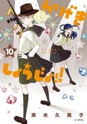【期間限定 試し読み増量版】かげきしょうじょ!! 10巻