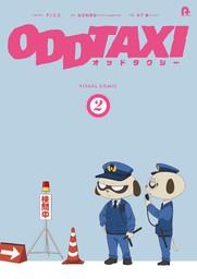 オッドタクシー ビジュアルコミック2