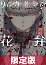 リィンカーネーションの花弁 14巻【電子書籍限定版】